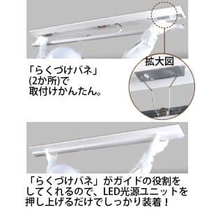 交換形LEDベースライト 《スマートユニット》40形 直付形 逆富士形 幅160mm 7000lmタイプ FHF32形2灯器具相当 昼白色 連続調光・固定出力兼用 画像4