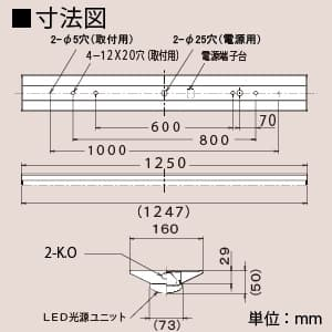 交換形LEDベースライト 《スマートユニット》40形 直付形 逆富士形 幅160mm 7000lmタイプ FHF32形2灯器具相当 昼白色 連続調光・固定出力兼用 画像5