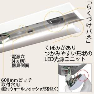 交換形LEDベースライト 《スマートユニット》110形 直付形 笠付形 6000lmタイプ FHF86形1灯器具相当 昼白色 連続調光・固定出力兼用 画像3