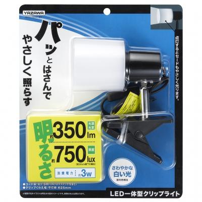 LED3Wインテリアクリップライト ブラック