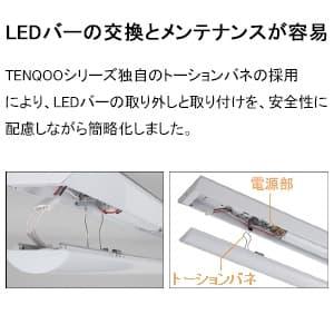 LEDベースライト 《TENQOOシリーズ》 40タイプ 直付形 W120 一般タイプ 4000lmタイプ FLR40形×2灯用省電力タイプ 昼白色 非調光タイプ 画像3