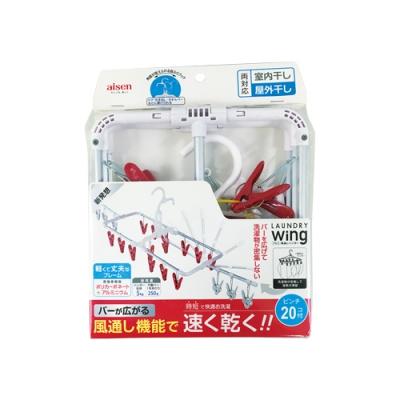ウィングアルミ風通しハンガー 20P (R)