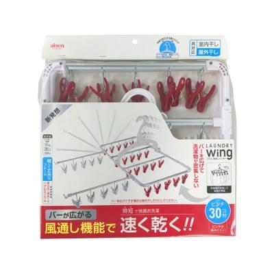 ウィングアルミ風通しハンガー 30P (R)