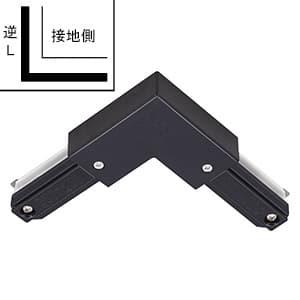 逆L形ジョインタ VI形 引き込み用端子・接地極端子付 黒