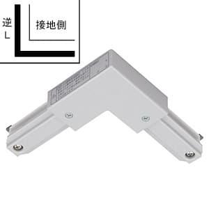 逆L形ジョインタ VI形 引き込み用端子・接地極端子付 シルバー