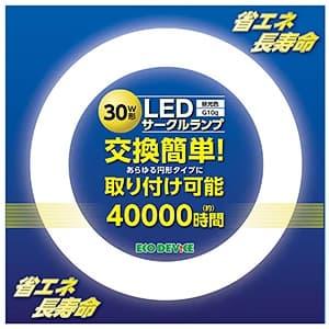 LED丸形蛍光灯 30W形 昼光色 1350lm FCLタイプ対応 G10q口金