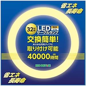 LED丸形蛍光灯 32W形 電球色 1800lm FCLタイプ対応 G10q口金