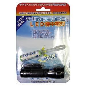 LED懐中電灯 白色LED×1灯 水電池単3形×1本付
