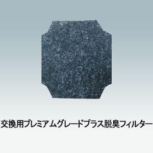交換用プレミアムグレードプラス脱臭フィルター フィルタレット 角型給気口用 5枚入 画像2