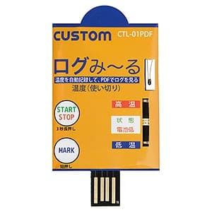 使い切り温度ロガー 《ログみ〜る》 電池内蔵 USB2.0コネクタ付