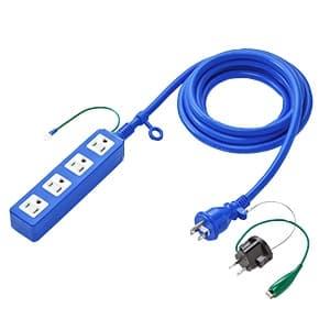 高強度タップ 3P・4個口・3m ブルー(識別用) コンセントキャップ(2個)付