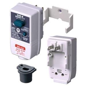 漏電保護プラグ 地絡保護・転倒動作機能付 簡易防雨タイプ ブッシングDタイプ