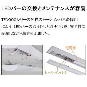 LEDベースライト 《TENQOOシリーズ》 防湿・防雨形 110タイプ 直付形 W70 一般タイプ 13400lmタイプ Hf86形×2灯用器具相当 昼白色 非調光タイプ 画像4