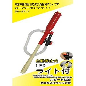 灯油ポンプ 電動 乾電池式 スーパーポンプライト