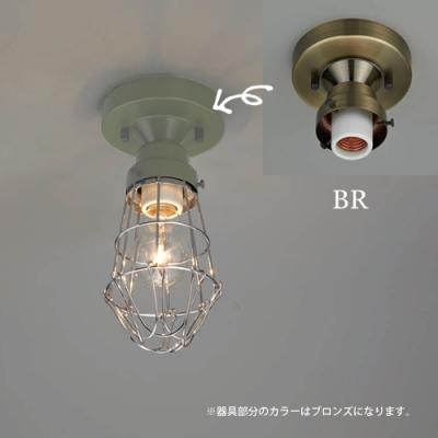 ブラケットライト ビス止めガード CL型 電球別売 E26口金 天井取付専用 真鍮ブロンズ鍍金
