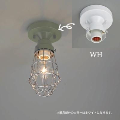 ブラケットライト ビス止めガード CL型 電球別売 E26口金 天井取付専用 白塗装
