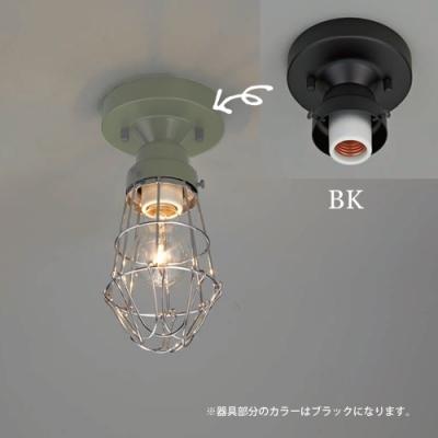 ブラケットライト ビス止めガード CL型 電球別売 E26口金 天井取付専用 黒塗装