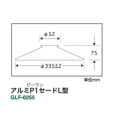 Flower SeriesアルミP1セードL型(生地)
