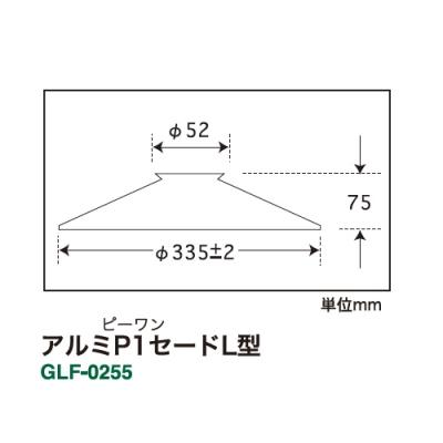 Flower SeriesアルミP1セードL型(白塗装)