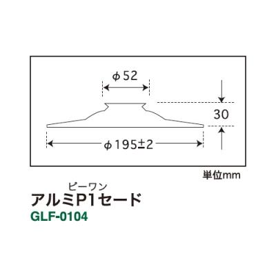 Flower SeriesアルミP1セード(緑塗装/内面白)