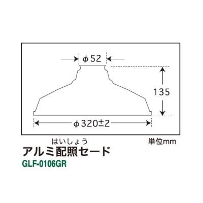 Flower Seriesアルミ配照セード(緑塗装/内面白)
