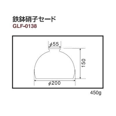 鉄鉢硝子セード