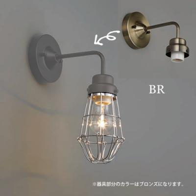 ブラケットライト ビス止めガード BK型 電球別売 E26口金 壁面取付専用 真鍮ブロンズ鍍金