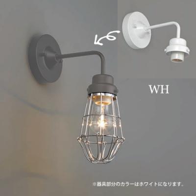 ブラケットライト ビス止めガード BK型 電球別売 E26口金 壁面取付専用 白塗装