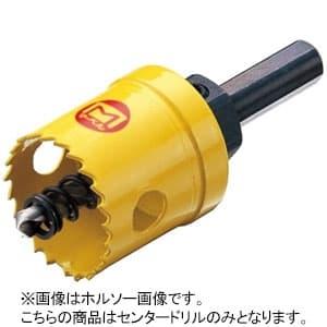 BL型バイメタルホールソーセンタードリル 適合ホルソーφ15〜20mm