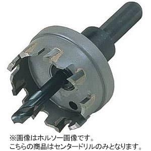 ST型超硬ホールソーセンタードリル 適合ホルソーφ15〜59mm
