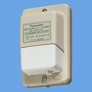電子住宅用EEスイッチ 点灯照度調整形 停電時動作状態保持 露出・埋込両用 AC100V 3A