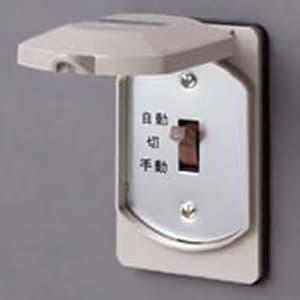 EEスイッチ用階段灯スイッチ 3段型 屋外用 AC300V 15A