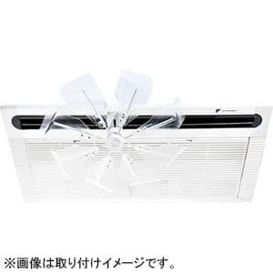 ハイブリッド・ファンT1 天井カセット型エアコン(1方向吹き出しタイプ)用 羽根色ハーフクリアー