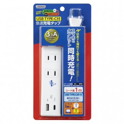 国内海外兼用タップ 2個口+USB1ポート +TypeC 1ポート 3.9A 1m