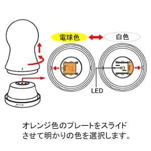 てるてるランタン 電池式 白色LED×1灯 電球色・白色切替 画像2