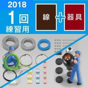 第二種電工試験練習用 2018年度用 1回セット