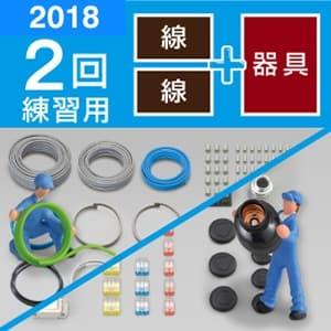 第二種電工試験練習用 2018年度用 2回セット
