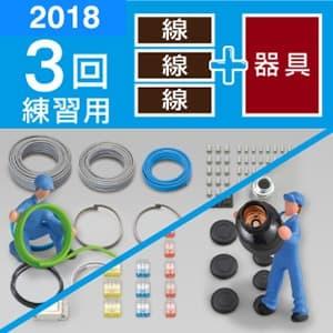 第二種電工試験練習用 2018年度用 3回セット