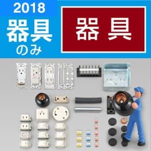 第二種電工試験練習用 2018年度用 器具セット