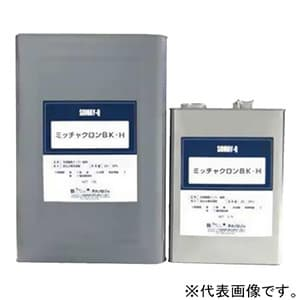 高温焼付用プライマー 《ミッチャクロンBK・H》 一液・速乾型 2コート1ベークまで 内容量3.7L