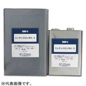 高温焼付用プライマー 《ミッチャクロンBK・X》 一液・速乾型 2コート2ベークまで 内容量3.7L