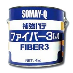 補強パテ ファイバー3(J) ファイバー入 耐熱温度100℃ 内容量4kg