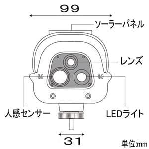 ソーラー式LEDダミーカメラ 壁面用 IP44相当 画像2