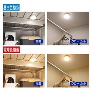 LEDセンサーライト 屋内専用 マルチタイプ 電池式 昼白色 ダークブラウン 画像2