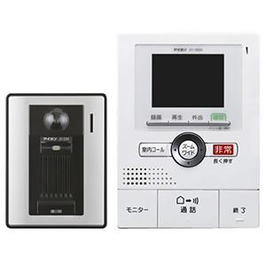 ハンズフリーテレビドアホンセット AC電源直結式 非常ボタン付 モニター付親機+カメラ付玄関子機