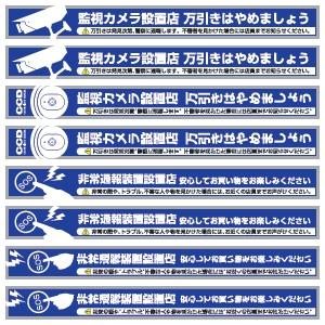 防犯ステッカー 《非常通報装置設置店》 8枚セット