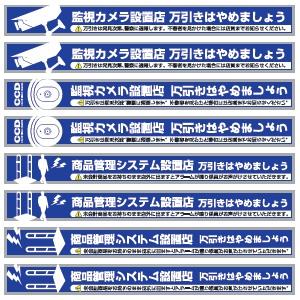 防犯ステッカー 《商品管理システム設置店》 8枚セット