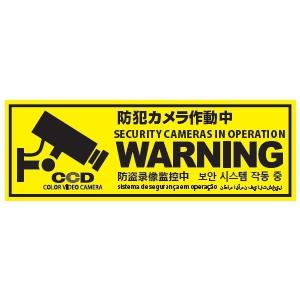 多言語プレート 《防犯カメラ作動中》 横型 イエロー
