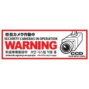 多言語プレート 《防犯カメラ作動中》 横型 レッド