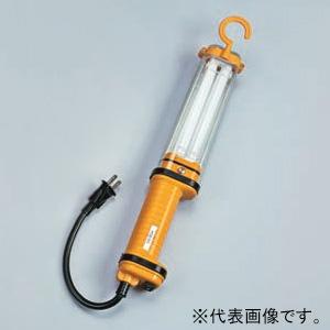 蛍光灯ハンドランプ 《フローライト》 屋内用 13W蛍光灯 昼白色 電線長0.3m